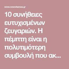 10 συνήθειες ευτυχισμένων ζευγαριών. Η πέμπτη είναι η πολυτιμότερη συμβουλή που ακούσατε ποτέ! Greek Quotes, Health Fitness, Hair, Beauty, Jars, Beauty Illustration, Fitness, Strengthen Hair, Health And Fitness