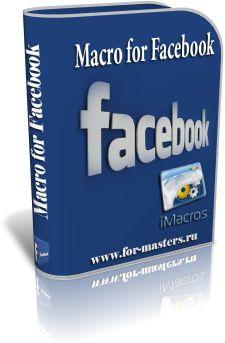 Работа в Фейсбуке со скриптом