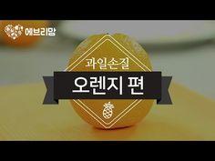 과일손질 - 오렌지 편 [에브리맘] - YouTube