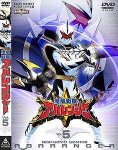 Bakuryu Sentai Abaranger Vol. 5 (DVD)