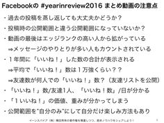 Facebook #yearinreview2016 今年まとめ動画の注意点 http://yokotashurin.com/facebook/yearinreview2016.html