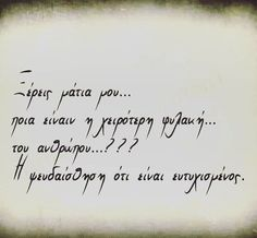 Greek Quotes, Psychology, It Hurts, Poetry, Wisdom, Mood, Thoughts, Feelings, My Love