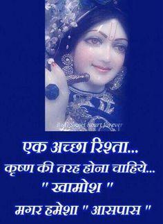 Krushn khamosh kahan? Unki banshuri to bolta h- Radha Radha... Is bekal bol se badi sor kya h...