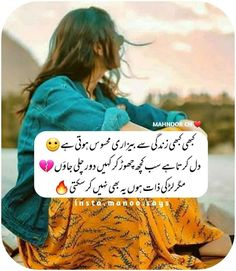 Words Hurt Quotes, Feeling Hurt Quotes, Love Song Quotes, Mixed Feelings Quotes, Crazy Girl Quotes, Best Love Lyrics, Poetry Feelings, Life Quotes, Urdu Funny Quotes