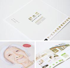 老人ホームパンフレットデザイン制作実績写真