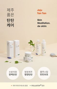 [DEOKLM드오캄]제주 품은 탄탄 스킨토너 200ml Web Design, Layout Design, Packaging Design, Branding Design, Instagram Banner, Concept Photography, Cosmetic Design, Event Page, Landing Page Design