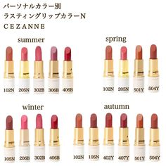Clear Winter, Color Me Beautiful, Sistar, Makeup Goals, Summer Colors, Body Care, Drugs, Hair Beauty, Make Up