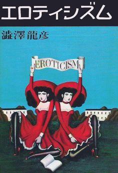 night-birds: 澁澤龍彦 - エロティシズム [1967]