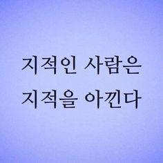 시팔이 하상욱의 시 | 인스티즈 Wise Quotes, Famous Quotes, Motivational Quotes, Inspirational Quotes, Life Skills, Life Lessons, Korean Quotes, Good Sentences, Korean Language