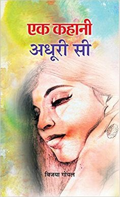 Specification Title: Ek Kahani Adhoori Si Publisher: Prabhat Prakashan Author: Vijaya Goyal Edition: Hardcover Language: Hindi EAN: 9788177213218 No. Fiction Stories, Portrait, Headshot Photography, Men Portrait, Drawings, Portraits