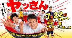 Watch Japanes Ya桑 築地發 美味事件簿 第7集 Yassan Ep 7 Eng Sub Online