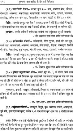 पुरुषत्व (काम शक्ति) के रोग एवं चिकित्सा: Diseases of Kama and Cure Vedic Mantras, Hindu Mantras, Men Health Tips, Health And Beauty Tips, Ayurveda, Hindi Books, Ayurvedic Remedies, Unique Facts, Daily Mantra