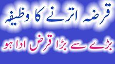 Karz Qarz se nijat ke liye wazifa Dua Loan repayment urdu