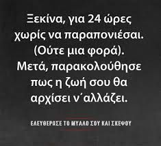 Greek Quotes, Picture Quotes, Wise Words, Cards Against Humanity, Wisdom, Letters, Thoughts, Sayings, My Love