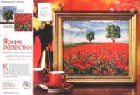 "Gallery.ru / gallamia - Альбом ""Вышиваю крестиком Январь 2009"" Cross Tree, Gallery, Painting, Art, Art Background, Roof Rack, Painting Art, Kunst, Paintings"