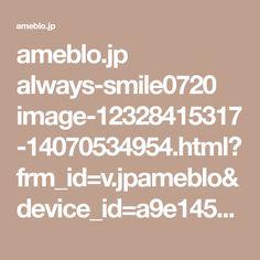 ameblo.jp always-smile0720 image-12328415317-14070534954.html?frm_id=v.jpameblo&device_id=a9e1455877f64ece991ef42cfec5f872