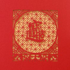 """Traditional Chinese paper-cut folk  ark is done by modern laser cutting technology. Inside lined with  metallic gold insert to give it a new live on this old ancient Chinese  craft.   The center four Chinese characters intertwine with each to create a new form meaning """"To bring in wealth and riches"""". Perfect for Lunar New Year.  Dimension: 5 in x 7 in Quantity: 6 cards + 6 envelops"""