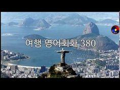 """여행 필수 영어회화 380 - 구글플레이에서 """"슬러디""""로 검색하세요 - YouTube"""