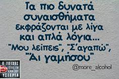 Τα πιο δυνατά συναισθήματα... - Ο τοίχος είχε τη δική του υστερία Funny Greek Quotes, Stupid Funny Memes, Funny Humor, Funny Clips, Just Kidding, Wisdom Quotes, Poems, Funny Pictures, Alcohol