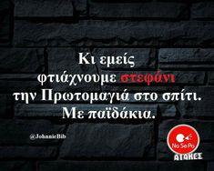 Πρωτομαγιά Greek Quotes, Jokes, Humor, Funny, Movie Posters, Husky Jokes, Humour, Film Poster, Memes