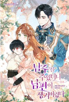 Romantic Anime Couples, Romantic Manga, Anime Couples Manga, L Dk Manga, Manga Love, Chibi Anime, Chica Anime Manga, Familia Anime, Anime Family