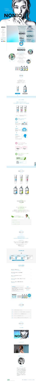 口臭科学から生まれたNONIO(ノニオ) | ライオン株式会社 http://nonio.lion.co.jp/