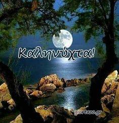 Μεγάλο Φεγγάρι Θάλασσα Good Morning Good Night, Greek, Decoration, Holiday, Quotes, Decor, Quotations, Vacations, Holidays