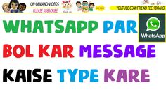 Whatsapp Tricks Only Talk And Write Your Message On Your Android Phone - Speech to text  Speak to write text How to activate  Whatsapp par bol kar Message kaise type kare Send Text Messages With Speech To Text On Android Phones How to Talk And Write a Text Messages How to Speak your Text Message Ftb MadeSimple9662A friendtechboard B662A Friend Tech Board C662A  Exclusive Tutorial Videos And Unique Tips And Tricks By friendtechboard made simple