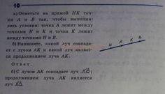 ГДЗ 10 - ответы по геометрии 7 класса, рабочая тетрадь Атанасян