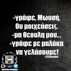 Image Funny Qoutes, Funny Picture Quotes, Sarcastic Quotes, Stupid Funny Memes, Funny Photos, Hilarious, Greek Memes, Funny Greek, Greek Quotes