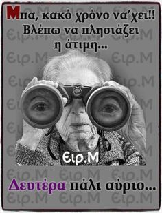 Εικόνες και Μυστικά~ Єιρ.Μ Funny Greek Quotes, Funny Quotes, Picture Video, Videos, Pictures, Blog, Funny Phrases, Photos, Funny Qoutes