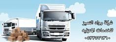 خدمات نقل اثاث بالرياض