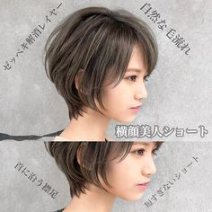 Pin on 大人ショート Pin on 大人ショート Girls Short Haircuts, Cute Hairstyles For Short Hair, Bob Hairstyles, Asian Short Hair, Short Hair Cuts, Medium Hair Styles, Curly Hair Styles, Bobs For Thin Hair, Shot Hair Styles