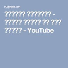 ליאורה שלזינגר - ידיים ידיים מה אתן עושות - YouTube