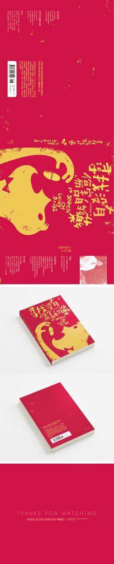 尋找沒有傷害的藥 書封設計 002  Raku Li© 2007-2013, Yuraku Design Workshop™ All right reserved./Designed in Taiwan