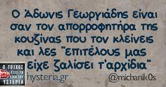 """Ο Άδωνις Γεωργιάδης είναι σαν τον απορροφητήρα της κουζίνας που τον κλείνεις και λες """"επιτέλους μας είχε ζαλίσει τ'αρχίδια"""""""