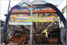 Founded in 1945, Dongmun market is located at the transportation hub of Jeju City, where many different shopping areas such as underground shopping mall, Chilseongtong and Jungangro shopping districts are located nearby.