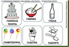 ΓΓ6 Greek Language, Greek