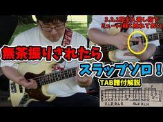 初心者でもベースソロ!と無茶振りされた時使えるスラップ手癖RLR Fender Bass