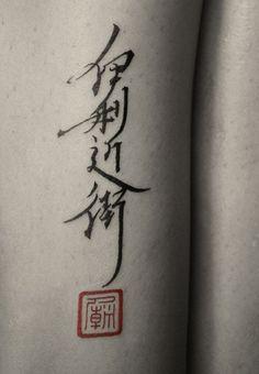 Kanji lettering tattooo