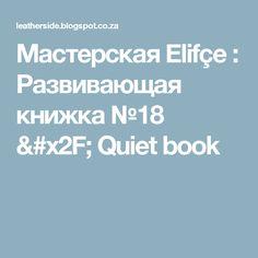 Мастерская Elifçe : Развивающая книжка №18 / Quiet book