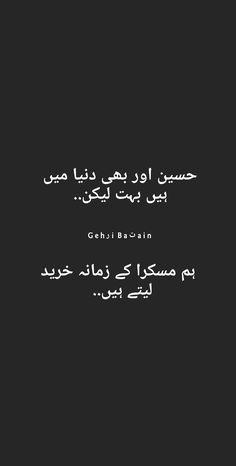 Love Quotes In Urdu, Urdu Funny Quotes, Urdu Love Words, Love Song Quotes, Poetry Quotes In Urdu, Best Urdu Poetry Images, Urdu Poetry Romantic, Love Poetry Urdu, Qoutes