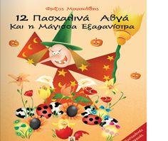 Free e-books gia to nipiagogeio