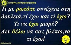 Funny Quotes, Funny Memes, Funny Greek, Greek Quotes, True Words, Lol, Peta, Funny Things, Gifs