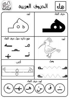Arabic Alphabet Letters, Arabic Alphabet For Kids, Alphabet Writing Worksheets, Preschool Worksheets, Arabic Handwriting, Preschool Art Projects, Arabic Lessons, Arabic Language, Letter A Crafts