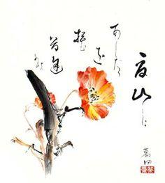"""""""Le Haïga est un art graphique qui consiste à faire cohabiter, dans un rapport d'équilibre et d'harmonie, une peinture de qualités naïves avec la calligraphie d'une poésie japonaise brève de 17 syllabes, le Haïku, dont le sujet est sans prétension, """"..."""