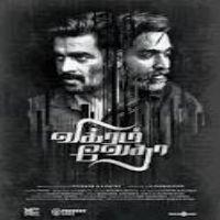 Vikram Vedha 2017 Tamil Movie Mp3 Songs Download Isaimini Kuttyweb Vikram Vedha Tamil Movies Mp3 Song Download