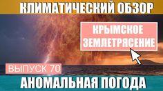 Чёрное море, крымское землетрясение. Аномальная погода. Климат контроль. Выпуск 70