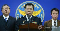 경찰, 김기종씨에 대해 국가보안법 위반 적용 검토