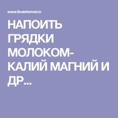 НАПОИТЬ ГРЯДКИ МОЛОКОМ- КАЛИЙ МАГНИЙ И ДР...